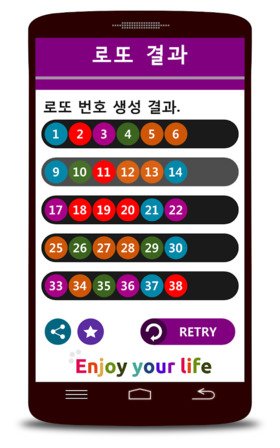 Lotto Wizard Android App Screenshot