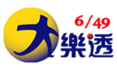 Taiwan Lotto 6/49 Logo